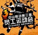 中山市第三届员工运动会