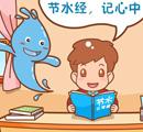 水务卡通形象