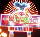小榄美食街霓虹灯