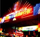 怡安商业街霓虹灯