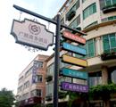 广联酒店指示牌