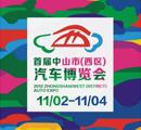 西区首届汽车博览会2012